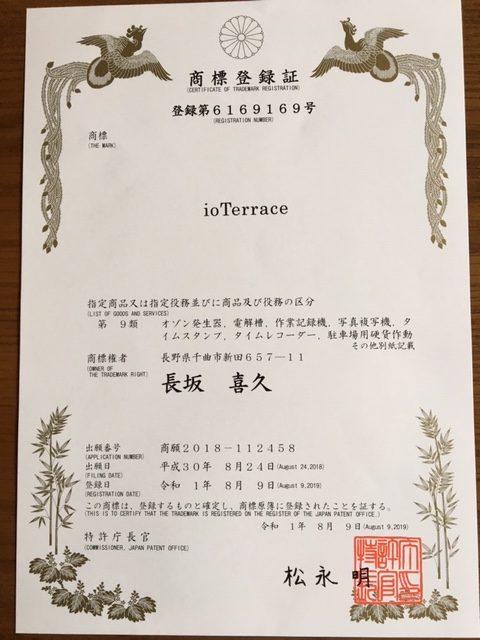 特許庁から商標登録証が届きました。